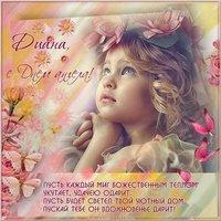 Картинка с именинами Диана
