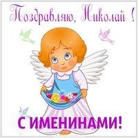 Картинка с именинами Николай