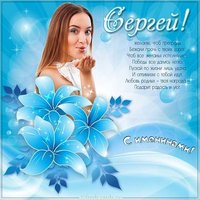 Картинка с именинами Сергея
