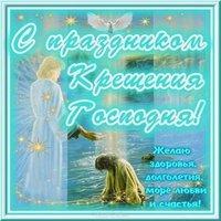 Картинка с крещением господним