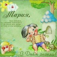Картинка с поздравлением день имени Мария