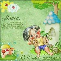Картинка с поздравлением с днем Алисы