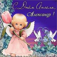 Картинка с поздравлением с днем ангела Александр