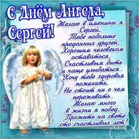 Картинка с поздравлением с днем ангела Сергея