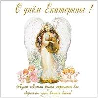 Картинка с поздравлением с днем Екатерины