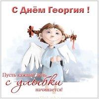 Картинка с поздравлением с днем Георгия для Георгия