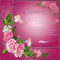 Картинка с поздравлением с днем Мариночки