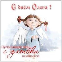 Картинка с поздравлением с днем Олега для Олега