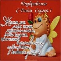 Картинка с поздравлением с днем Сергея для Сергея