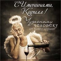 Картинка с поздравлением с именинами Кирилл