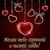 Картинка с пожеланием любви девушке