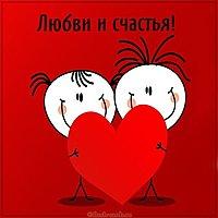 Картинка с пожеланием любви счастья