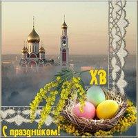 Картинка с праздником Пасхи