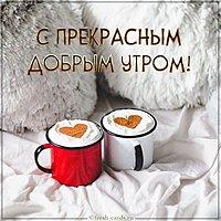 Картинка с прекрасным добрым утром с надписью
