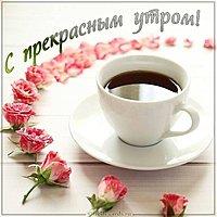 Картинка с прекрасным утром
