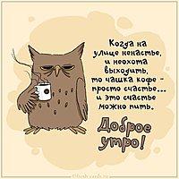Картинка с приколом доброе утро кофе