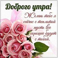 Картинка с розами пожеланием доброго утра