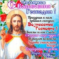 Картинка с Вознесением Господним