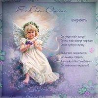 Картинка с замечательным поздравлением с днем ангела
