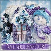 Картинка счастливого зимнего дня