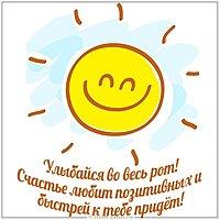 Картинка счастья пожелание