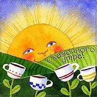 Картинка сказочного утра с надписью
