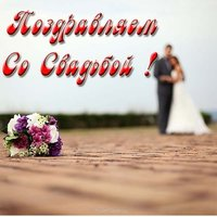 Картинка со свадьбой
