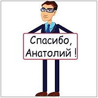 Картинка спасибо Анатолий