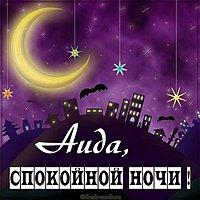 Картинка спокойной ночи Аида