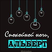Картинка спокойной ночи Альберт