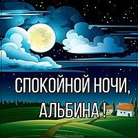 Картинка спокойной ночи Альбина