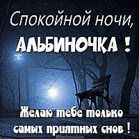 Картинка спокойной ночи Альбиночка