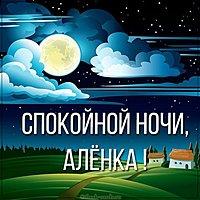 Картинка спокойной ночи Аленка
