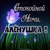 Картинка спокойной ночи Аленушка