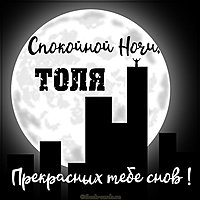 Картинка спокойной ночи Толя