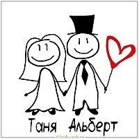 Картинка Таня и Альберт