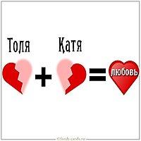 Картинка Толя и Катя