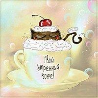 Картинка твой утренний кофе с надписью