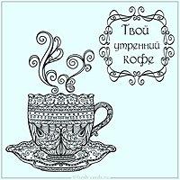 Картинка твой утренний кофе