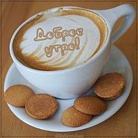 Картинка утренний кофе доброе утро девушке