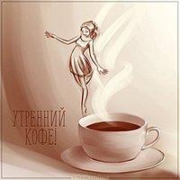 Картинка утренний кофе красивая с женской фигурой