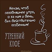 Картинка утренний кофе красивая
