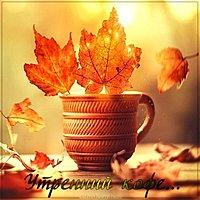 Картинка утренний кофе осенью