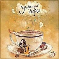 Картинка утренний кофе прикольная