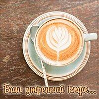 Картинка ваш утренний кофе с надписью