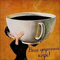Картинка ваш утренний кофе