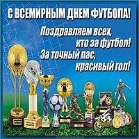 Картинка всемирный день футбола 10 декабря