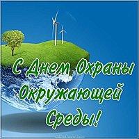Картинка всемирный день охраны окружающей среды