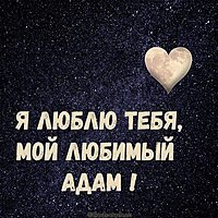 Картинка я люблю тебя любимый Адам