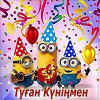 Казахская картинка с днем рождения